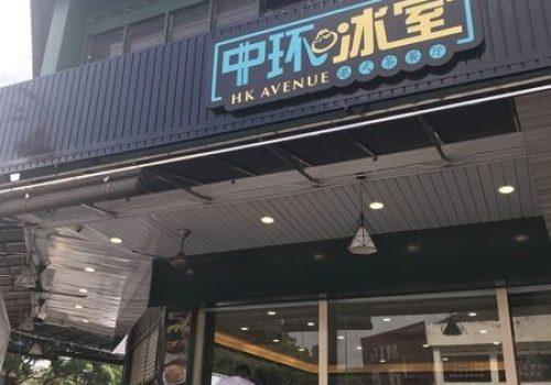 HK AVENUE